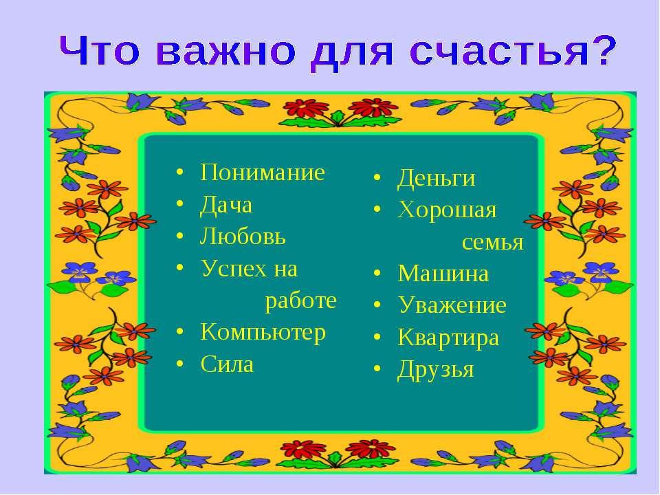 Деньги Хорошая семья Машина Уважение Квартира Друзья Понимание Дача Любовь Ус...