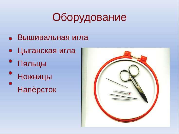 Оборудование Вышивальная игла Цыганская игла Пяльцы Ножницы Напёрсток
