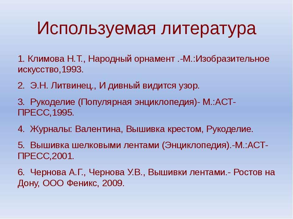 Используемая литература 1. Климова Н.Т., Народный орнамент .-М.:Изобразительн...