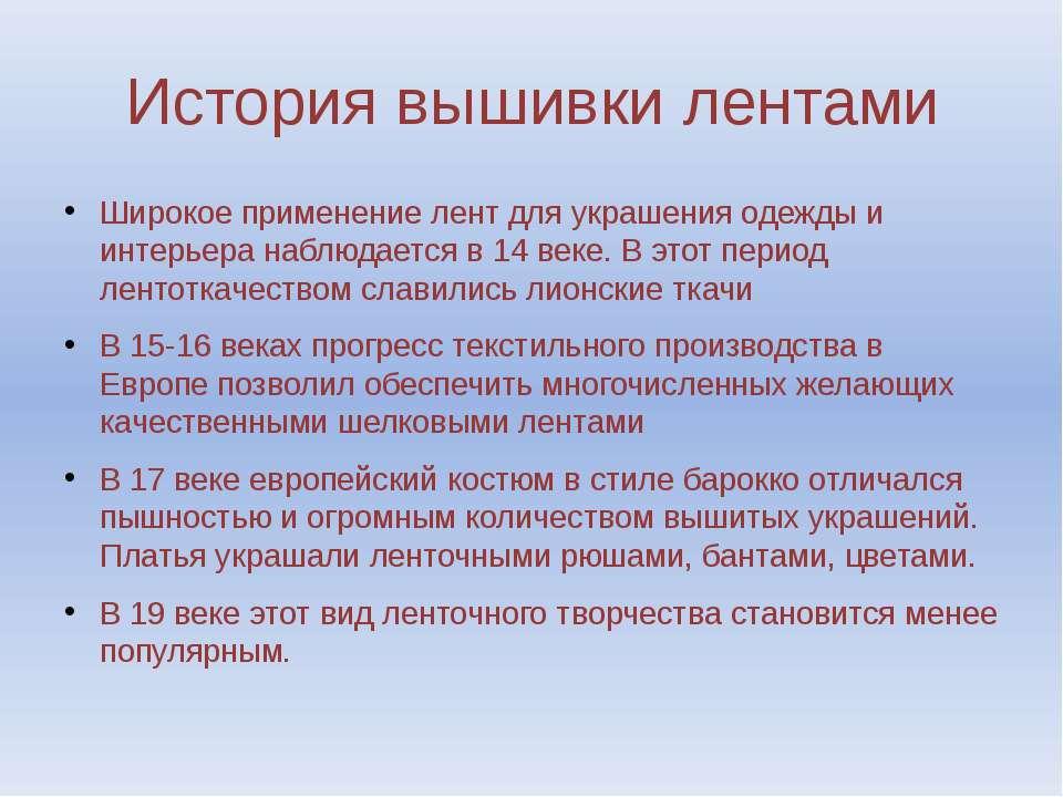 История вышивки лентами Широкое применение лент для украшения одежды и интерь...