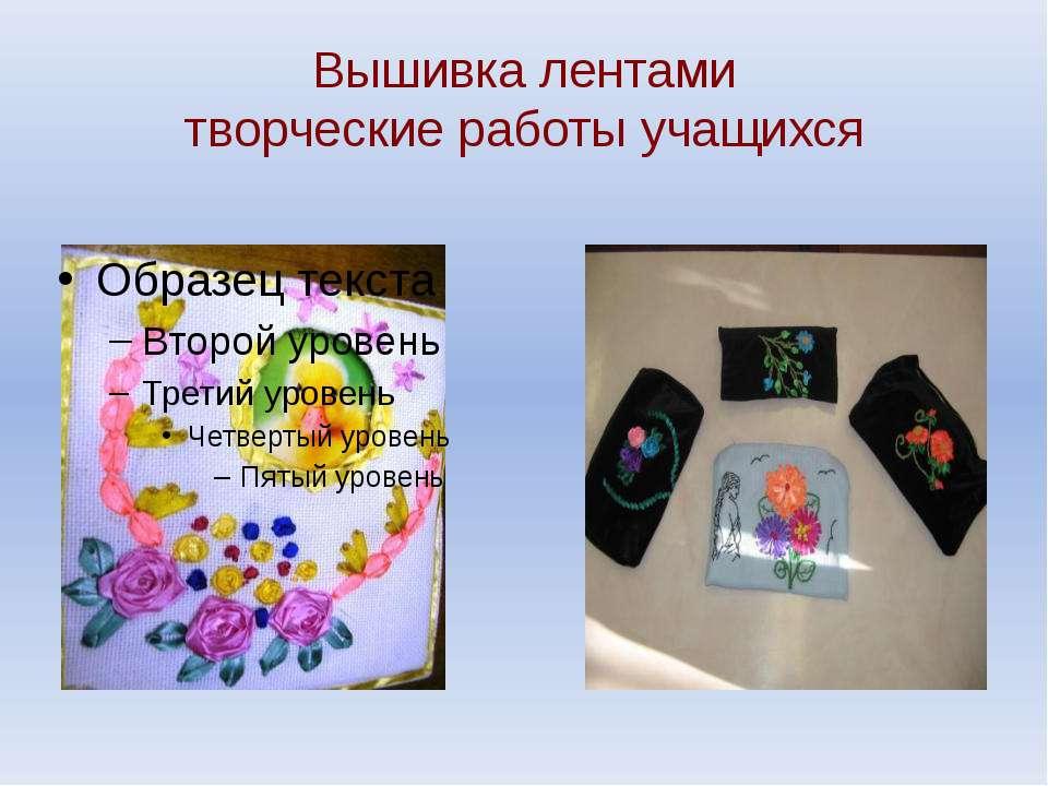 Вышивка лентами творческие работы учащихся