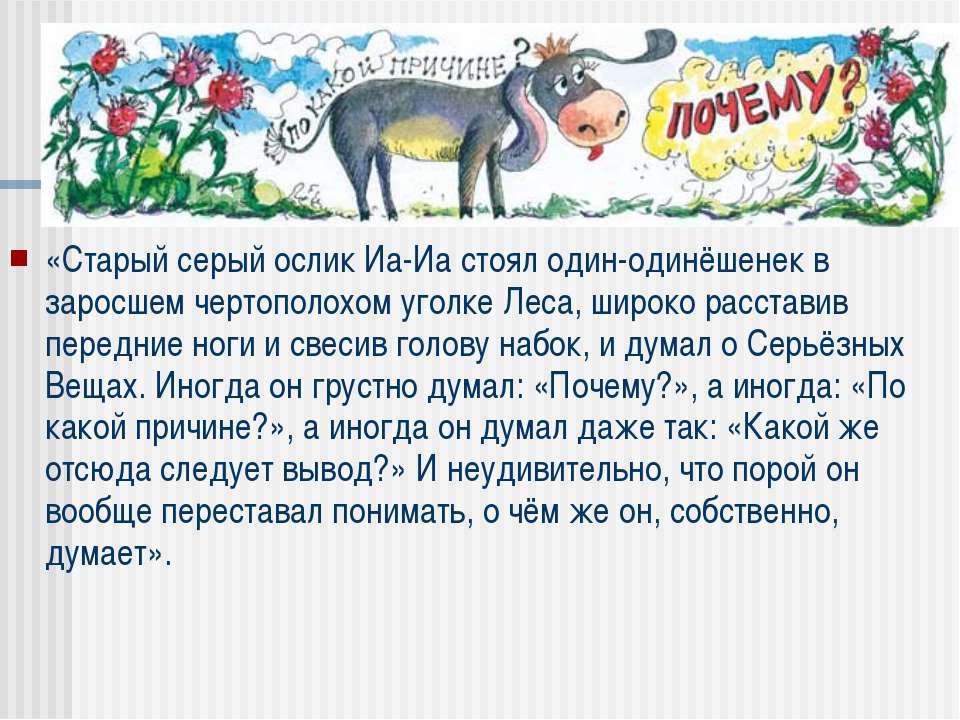 «Старый серый ослик Иа-Иа стоял один-одинёшенек в заросшем чертополохом уголк...