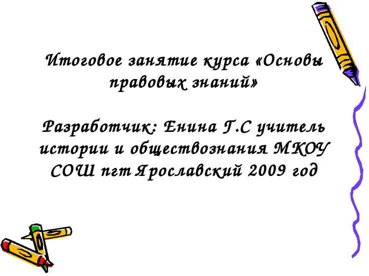 Итоговое занятие курса «Основы правовых знаний» Разработчик: Енина Г.С учител...