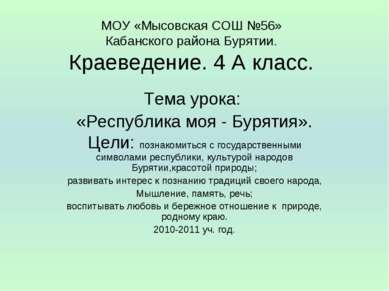 МОУ «Мысовская СОШ №56» Кабанского района Бурятии. Краеведение. 4 А класс. Те...