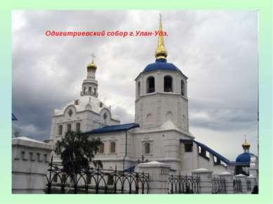 Одигитриевский собор г.Улан-Удэ.