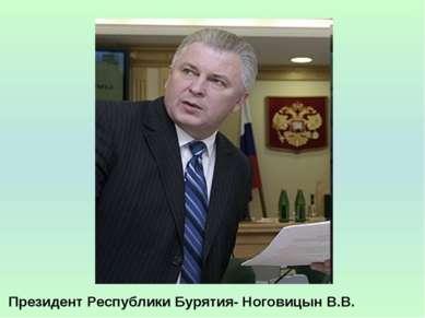 Президент Республики Бурятия- Ноговицын В.В.