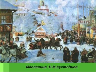 Масленица. Б.М.Кустодиев