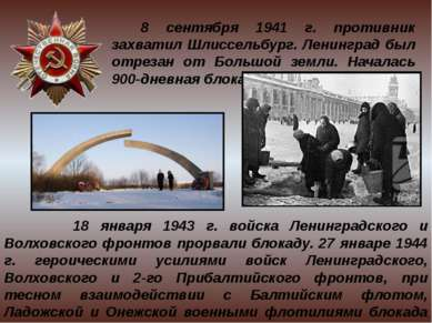 8 сентября 1941 г. противник захватил Шлиссельбург. Ленинград был отрезан...