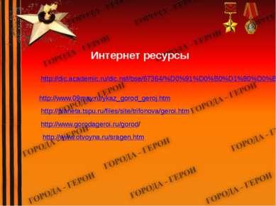 http://dic.academic.ru/dic.nsf/bse/67364/%D0%91%D0%B0%D1%80%D0%B1%D0%B0%D1%80...