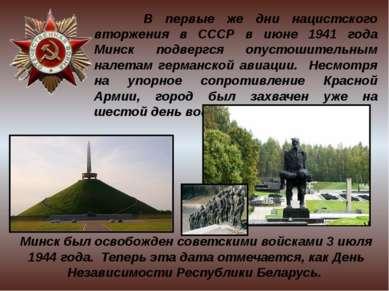 В первые же дни нацистского вторжения в СССР в июне 1941 года Минск подвергся...