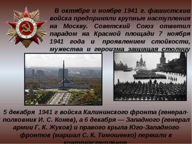 В октябре и ноябре 1941 г. фашистские войска предприняли крупные наступления ...