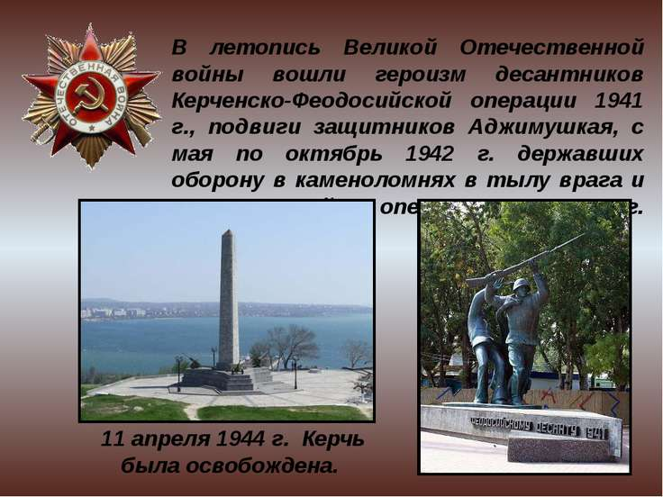 В летопись Великой Отечественной войны вошли героизм десантников Керченско-Фе...