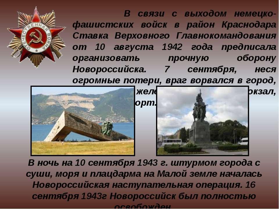 В связи с выходом немецко-фашистских войск в район Краснодара Ставка Верховно...