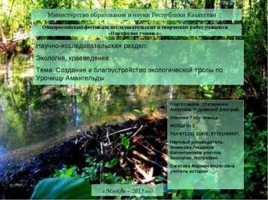 г.Москва – 2013 год Министерство образования и науки Республики Казахстан Общ...