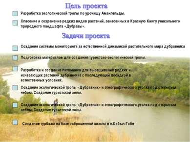 Разработка экологической тропы по урочищу Амангельды. Спасение и сохранение р...