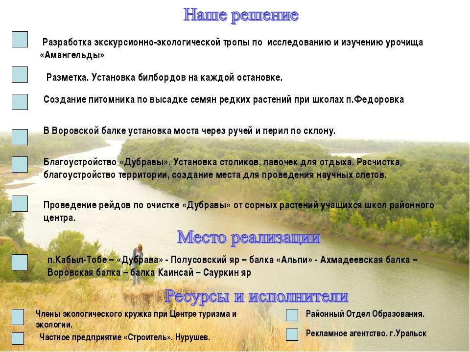 Разработка экскурсионно-экологической тропы по исследованию и изучению урочищ...