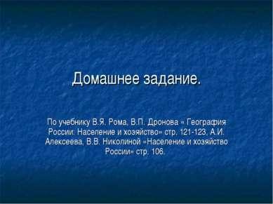 Домашнее задание. По учебнику В.Я. Рома, В.П. Дронова « География России: Нас...