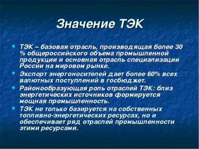 Значение ТЭК ТЭК – базовая отрасль, производящая более 30 % общероссийского о...