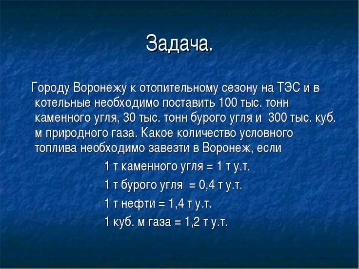 Задача. Городу Воронежу к отопительному сезону на ТЭС и в котельные необходим...