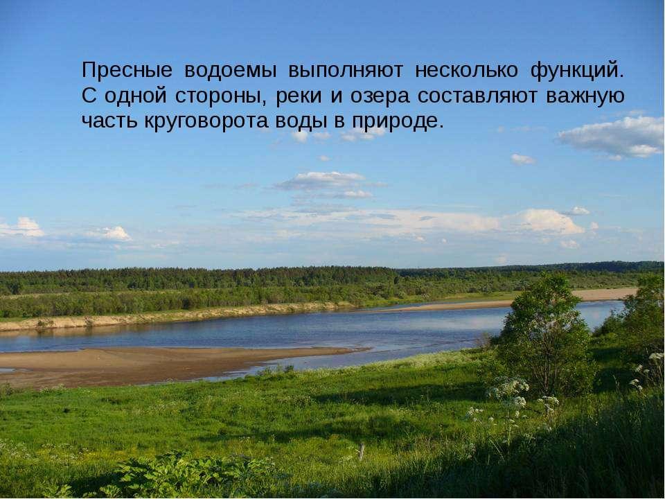 Пресные водоемы выполняют несколько функций. С одной стороны, реки и озера со...