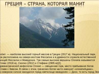 Оли мп — наиболее высокий горный массив в Греции (2917 м). Национальный парк....