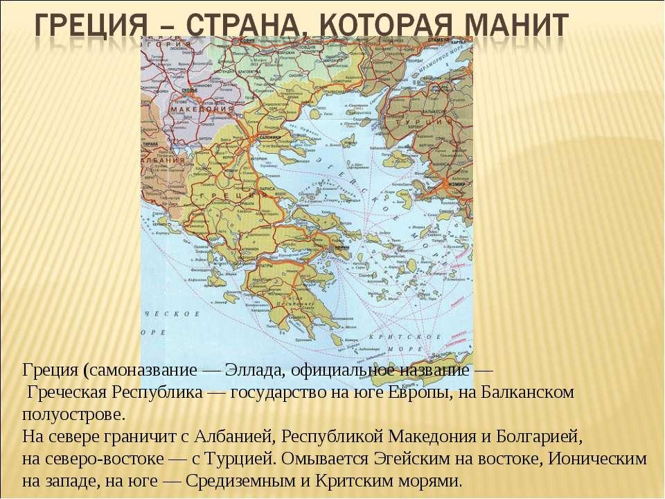 Греция (самоназвание — Эллада, официальное название — Греческая Республика — ...