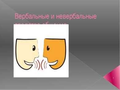 Вербальные и невербальные средства общения