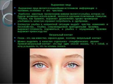 Выражение лица Выражение лица является важнейшим источником информации о чело...