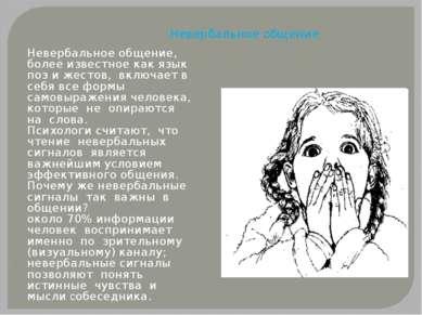 Невербальное общение Невербальное общение, более известное как язык поз и жес...