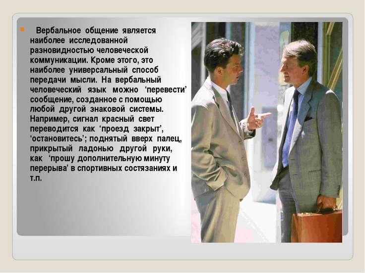 Вербальное общение является наиболее исследованной разновидностью человеческо...