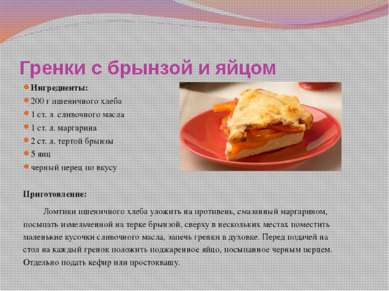 Гренки с брынзой и яйцом Ингредиенты: 200 г пшеничного хлеба 1 ст. л. сливочн...