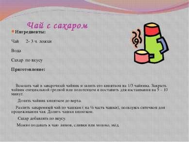 Чай с сахаром Ингредиенты: Чай 2- 3 ч. ложки Вода Сахар по вкусу Приготовлени...