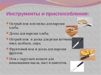 Инструменты и приспособления: Острый нож или пилка для нарезки хлеба; Доска д...