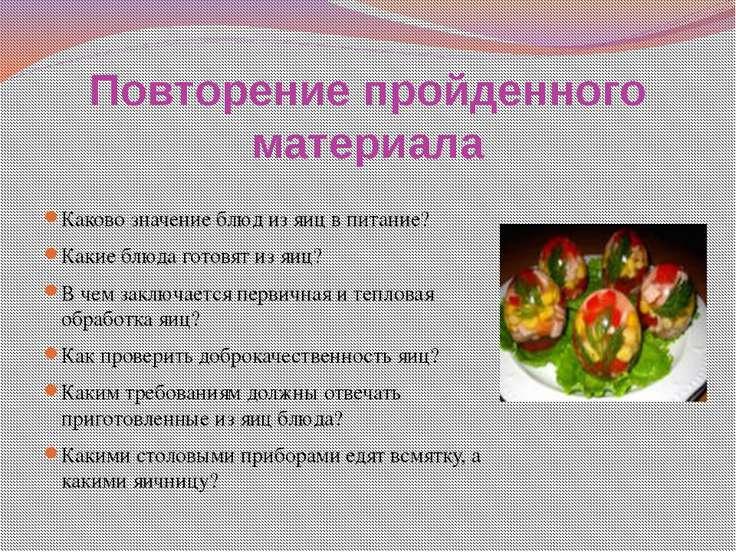 Повторение пройденного материала Каково значение блюд из яиц в питание? Какие...