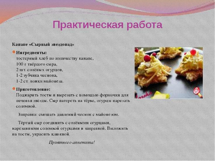 Практическая работа Канапе «Сырный звездопад» Ингредиенты: тостерный хлеб по ...