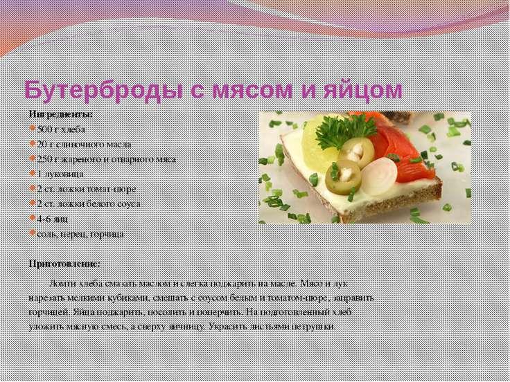 Бутерброды с мясом и яйцом Ингредиенты: 500 г хлеба 20 г сливочного масла 250...