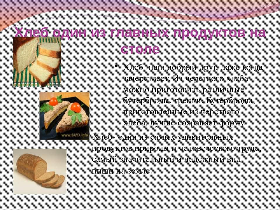 Хлеб один из главных продуктов на столе Хлеб- наш добрый друг, даже когда зач...