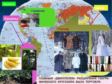 Эквадор Россия Германия машины меха бананы