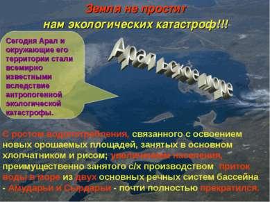 Земля не простит нам экологических катастроф!!! С ростом водопотребления, свя...