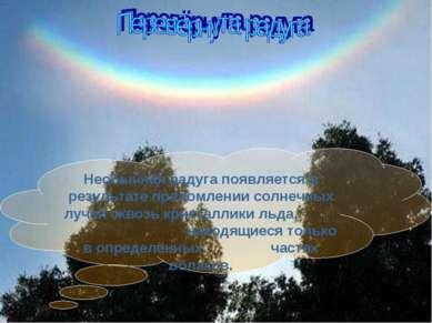Необычная радуга появляется в результате преломлении солнечных лучей сквозь к...