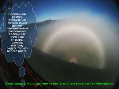 Небольшой размер воздушных капель воды делает невозможным разложение солнечны...