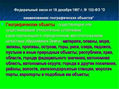 """Федеральный закон от 18 декабря 1997 г. № 152-ФЗ """"О наименованиях географичес..."""