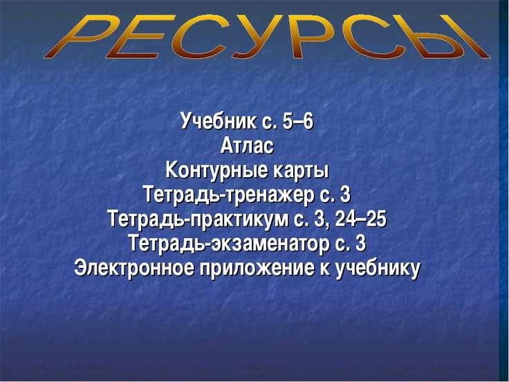 Учебник с. 5–6 Атлас Контурные карты Тетрадь-тренажер с. 3 Тетрадь-практикум ...