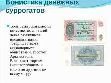 Бонистика денежных суррогатов Боны, выпускавшиеся в качестве заменителей дене...