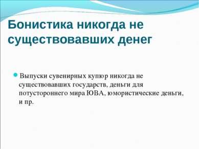 Бонистика никогда не существовавших денег Выпуски сувенирных купюр никогда не...