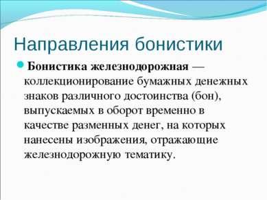Направления бонистики Бонистика железнодорожная— коллекционирование бумажных...
