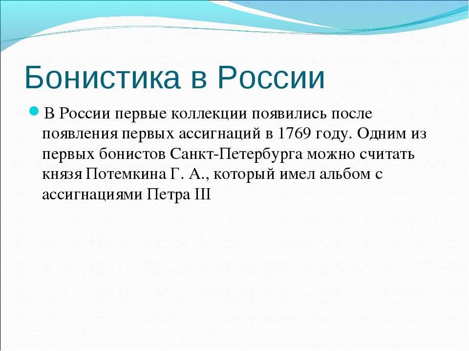 Бонистика в России В России первые коллекции появились после появления первых...