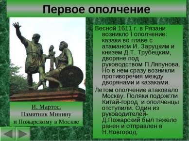 Первое ополчение Весной 1611 г. в Рязани возникло I ополчение: казаки во глав...