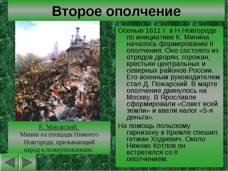 Второе ополчение Осенью 1611 г. в Н.Новгороде по инициативе К. Минина началос...