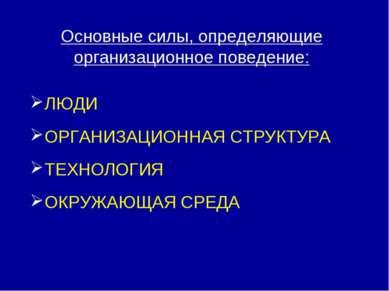 Основные силы, определяющие организационное поведение: ЛЮДИ ОРГАНИЗАЦИОННАЯ С...